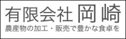 有限会社岡崎